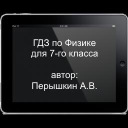 ГДЗ по Физике для 7 класса, автор книги: Перышкин А.В.