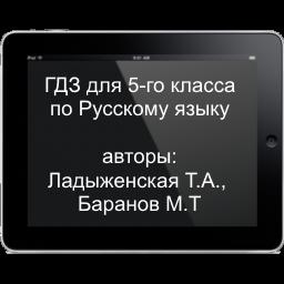 ГДЗ по Русскому языку для 5 класса, авторы книги: Ладыженская Т.А., Баранов М.Т.