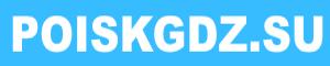 Шапка сайта poiskgdz.su