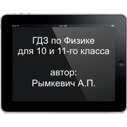 temu-esli-otveti-rimkevich-10-11-klass