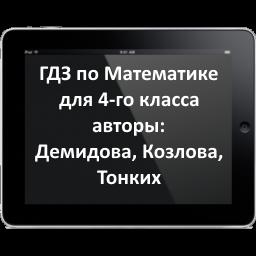 gdz-russkiy-gdz-matematika-4-klass-chast-3-demidova-kozlova-tonkih-pilyaev-zabavnaya