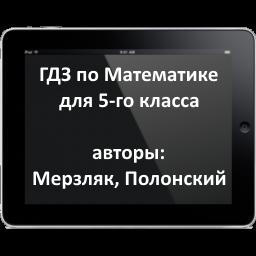 Гдз по математике 5 класс мерзляк полонский якир ответы » гдз.